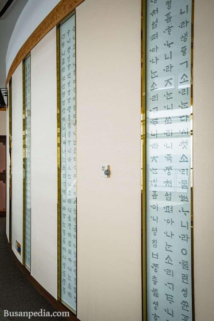 Hangeul Interior Design at Nurimaru, Busan