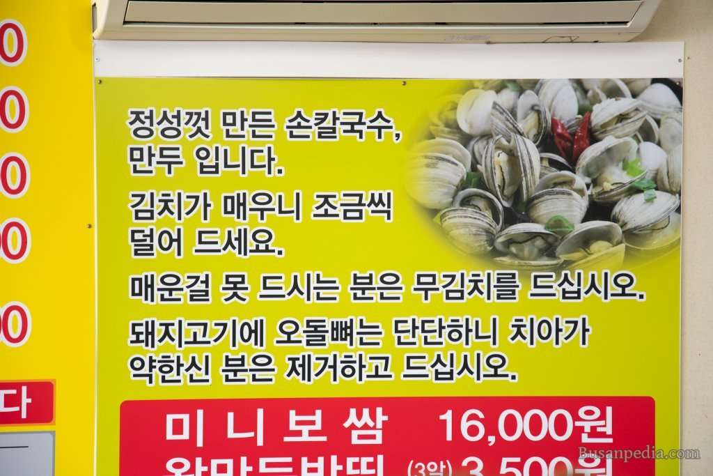 Information at Gongwon Kalguksu in Busan