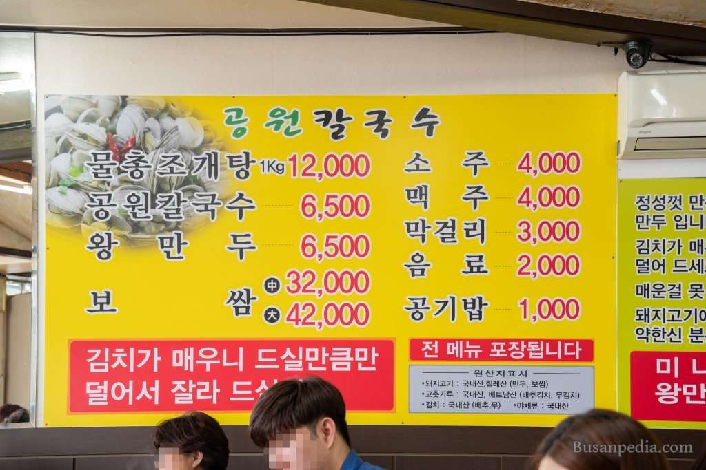Menu of Gongwon Kalguksu in Busan Korea